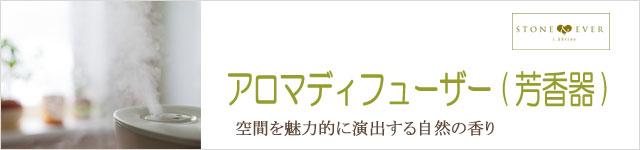 生活の木 アロマディフューザー(芳香器)