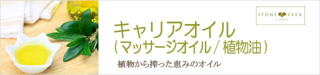 マッサージオイル(キャリアオイル/植物油)