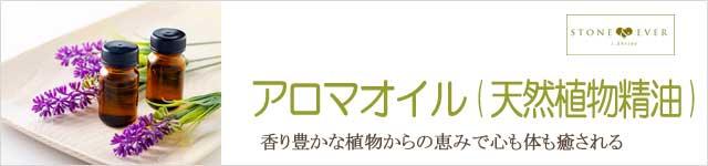 生活の木 アロマオイル(天然植物精油)