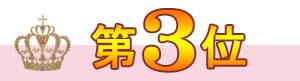 ��3��
