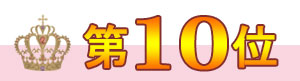 ��10��