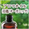 生活の木 アロマオイル(有機/オーガニック)