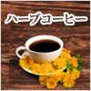 生活の木 たんぽぽコーヒー