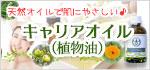 生活の木 キャリアオイル(マッサージオイル/植物油)