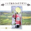 【生活の木】ハンド&ネイルケアギフト